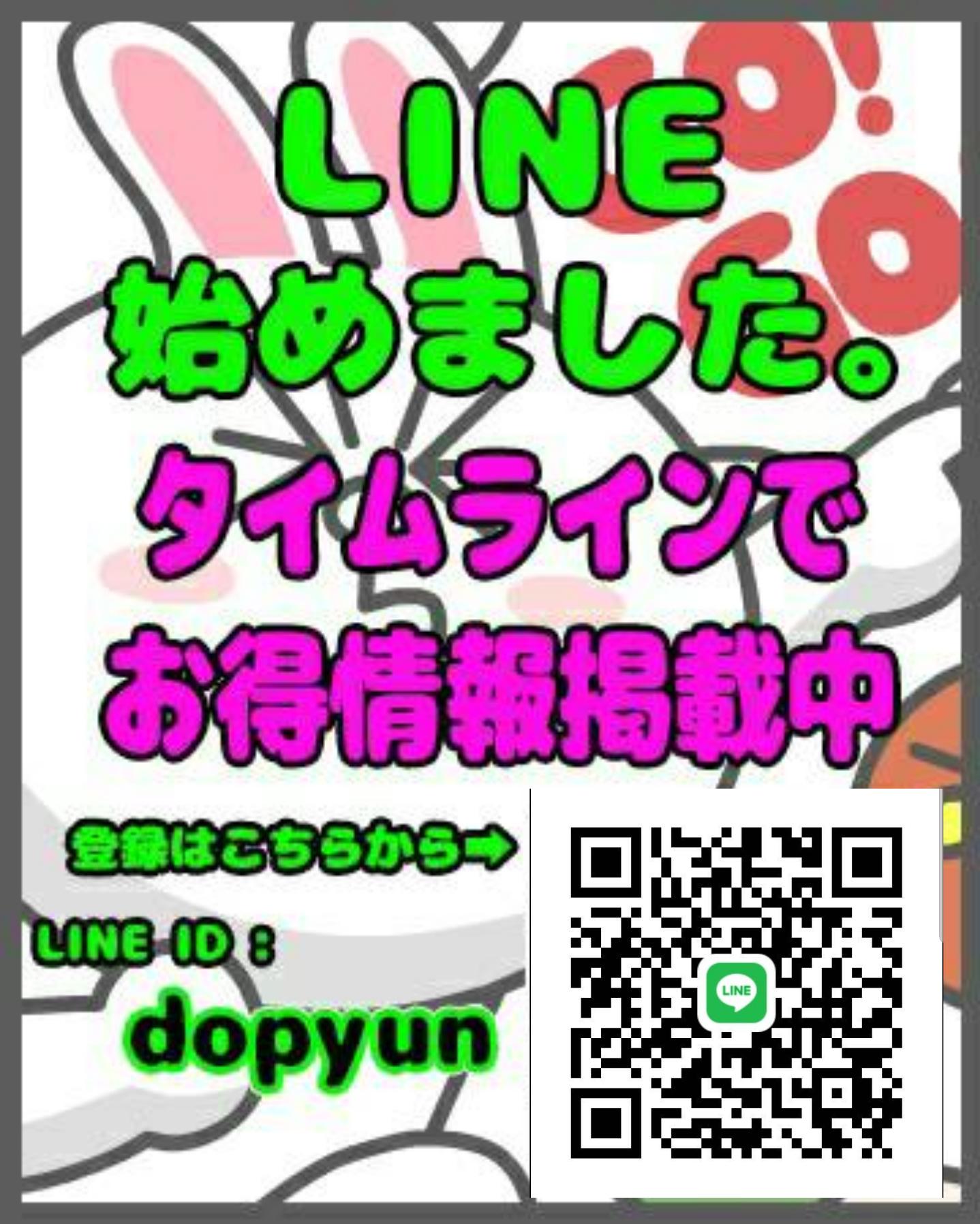 ◆LINEで面接◆